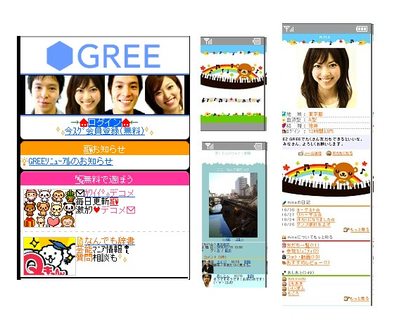 gree_mobile