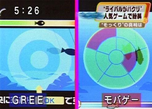 gree-game-copy