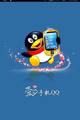 腾讯手机娱乐产品总监周涛分享腾讯手机社区与应用的结合