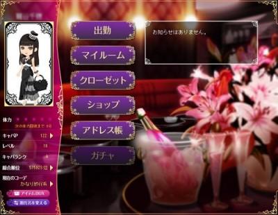 """""""Koi-Shite-Kyaba-jyo""""- avatar customizations"""