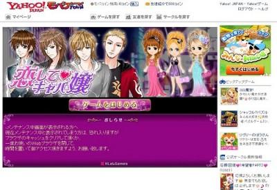 """""""Koi-Shite-Kyaba-jyo"""" on Yahoo!Mobage"""