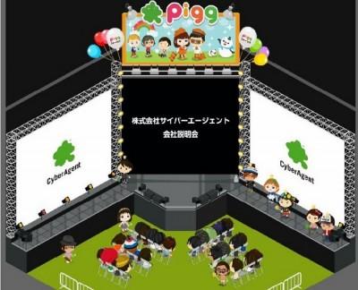 Ameba Pigg - Job Fair1