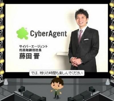 CyberAgent CEO Susumu Fujita