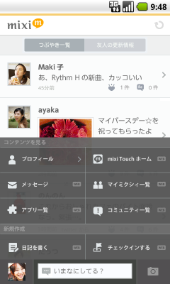android_mixi