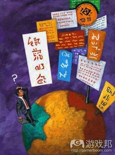 localization(from blog.translationartwork.com)