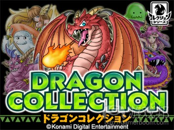 Dragon Collection(from konami-digital-entertainment.co.jp)