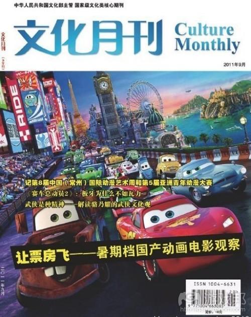 《文化月刊》封面