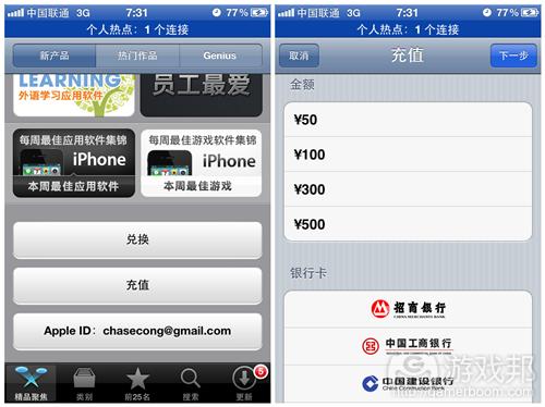 app store renminbi 2 from insidemobileapps.com