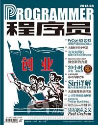 程序员1204封面(from programmer.com)