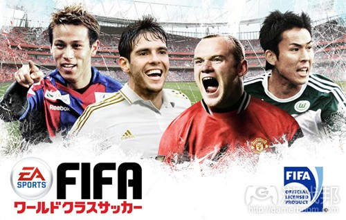 FIFA World Class Soccer(from GREE)