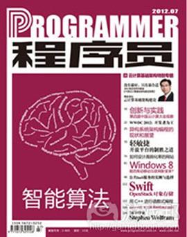 原文发表于《程序员》2012年第7期