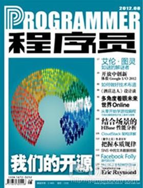 原文发表于《程序员》2012年8月刊(from programmer)