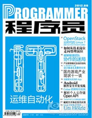 原文发表于《程序员》9月刊