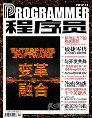 原文发表于《程序员》2012年11期