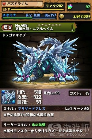 Puzzle-Dragons(from appgame)