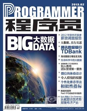 原文发表于《程序员》2013年2月期刊