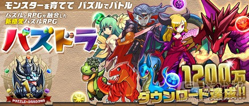 Puzzle & Dragons(from serkantoto)