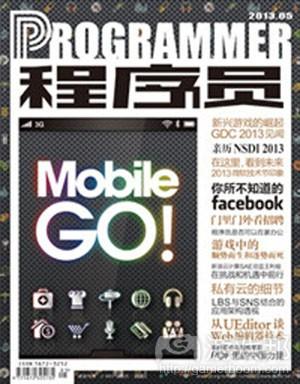 原文发表于程序员杂志2013年第5期