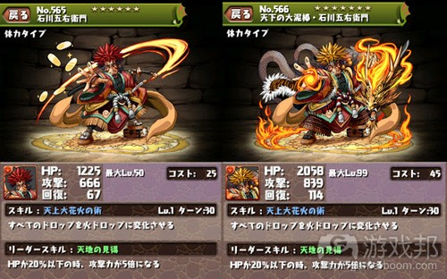 Puzzle & Dragons(from padpadblog)