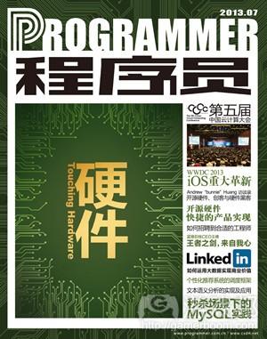 原文发表于《程序员》杂志2013年6-7月刊