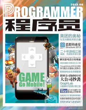 原文发表于《程序员》2013年8月刊