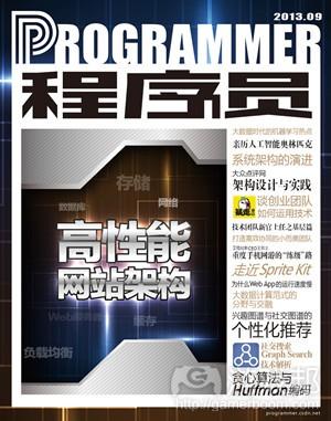 原文发表于《程序员》2013年9月刊