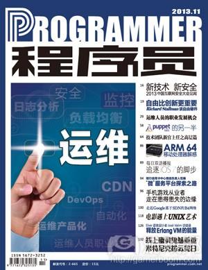 本文刊发于程序员杂志第11期