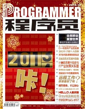 原文发表于《程序员》2013年12月刊