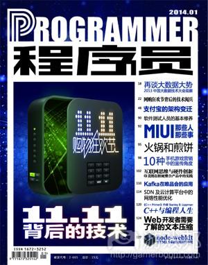 原文发表于《程序员》2014年1月刊