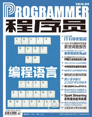 programmer magazine(from-csdn)