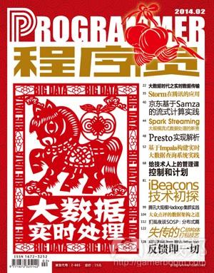 程序员杂志2014年2月刊