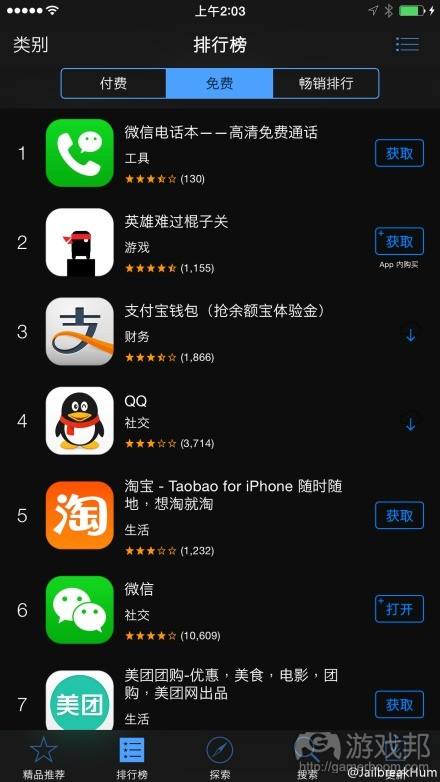 app store(from weibo.com)