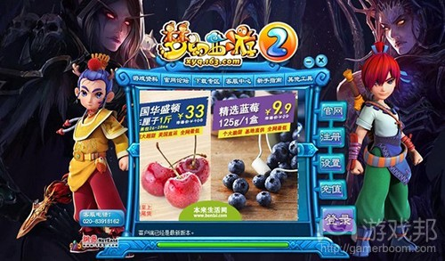 game adverts(from haosou)