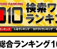 从雅虎日本关键词搜索看日本社交网络发展动向