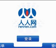 中国社交网站人人网计划将于明年美国上市