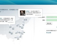 腾讯再次挑战实名制社交网站:PengYou.com