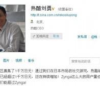 热酷为震灾区募捐已达千万日元,希望能超Zynga