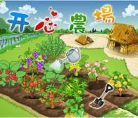 2010年中国网页游戏调查报告发布,社交游戏成主角