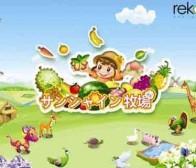 每日观察:关注热酷和昆仑万维等中文社交游戏市场(4.8)