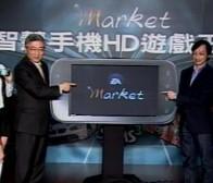 每日观察:关注远传电讯和麻球中文手机游戏市场(4.8)