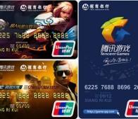 每日观察:关注腾讯游戏信用卡等传统游戏信息(4.19)