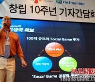 韩国CJ Internet将通过并购与研发进军社交游戏