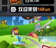 中文iphone游戏推荐:16fun,现实版的手机大富翁