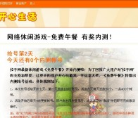 """团购网站拉手网进军社交游戏推出""""免费午餐""""游戏"""