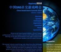2010中国SNS社交游戏峰会 4月9~10日 北京