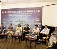 ChinaJoy:圆桌论坛之手机游戏赢利模式创新主题对话研讨