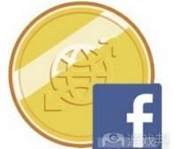 开发商如何通过Facebook Credits增加营收