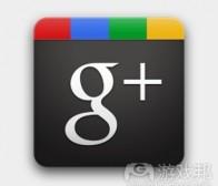 每日观察:关注Google+或向游戏开发商抽成20%(7.6)