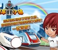 游动网络社交游戏《列车小镇》接入Qzone