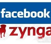 从S-1文件看Zynga与Facebook合作关系